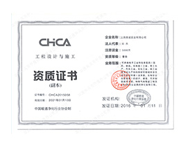 净化工程设计与施工资质证书