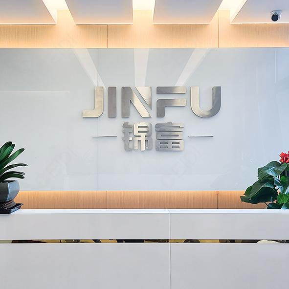 苏州锦富技术股份有限公司上海综合办公楼+多媒体展厅工程